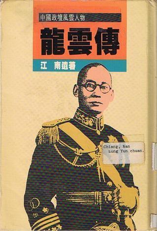 Long Yun zhuan Nan Jiang