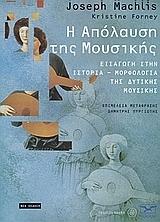 Η απόλαυση της μουσικής: Εισαγωγή στην ιστορία - μορφολογία της Δυτικής Μουσικής Joseph Machlis