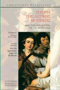Britten  by  Christopher Headington