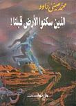 الذين سكنوا الأرض قبلنا  by  محمد عيسى داود