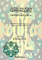 al-Ikhwan al-Muslimun: 70 aman fi al-dawah wa-al-tarbiyah wa-al-jihad : bi-munasabat murur sabin aman ala tasis Jamaat al-Ikhwan al-Muslimin wa-khamsin ... istishhad muassis al-Jamaah Hasan al-Banna  by  Yusuf al-Qaradawi - يوسف القرضاوي
