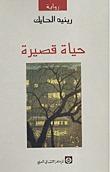حياة قصيرة  by  رينيه الحايك