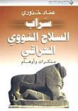 سراب السلاح النووي العراقي - مذكرات واوهام  by  عماد خدوري