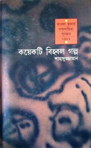 কয়েকটি বিহ্বল গল্প  by  Shahaduz Zaman