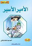 الأمير الأسير أحمد عبد السلام البقالي
