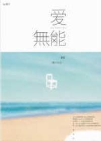 愛無能  by  橘子