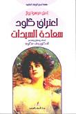 اعتراف كلود سعادة للسيدات  by  Émile Zola