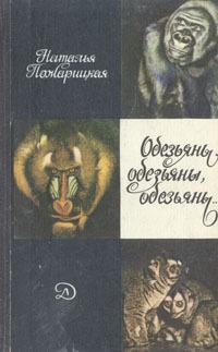 Обезьяны, обезьяны, обезьяны...  by  Наталья Пожарицкая