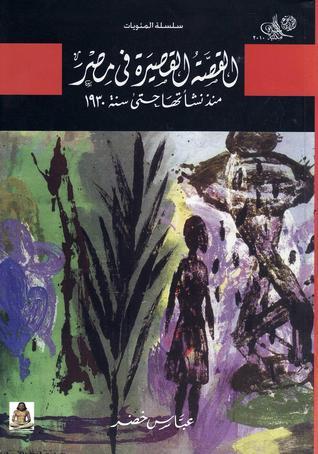 ذكرياتي الأدبية  by  عباس خضر