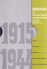 Атлас на българската литература (1915-1944)  by  Симеон Янев