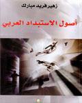 أصول الإستبداد العربي زهير مبارك