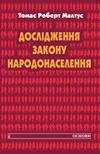 Дослідження закону народонаселення  by  Thomas Robert Malthus