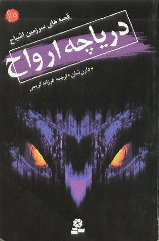 قصه های سرزمین اشباح : جلد ده 10 : دریاچه ارواح  by  Darren Shan