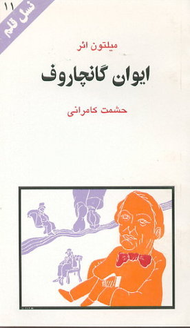 ایوان گانچاروف - جلد 11 یازدهم از نسل قلم  by  Milton Ehre