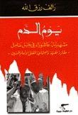 يوم الدم: مشهدية عاشوراء في جبل عامل - مقاربة نفسية واجتماعية لمقتل الامام الحسين- رالف رزق الله