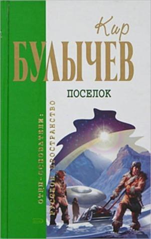Beloe plate Zolushki  by  Kir Bulychev