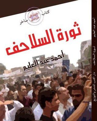 ثورة السلاحف  by  أحمد عبد العليم