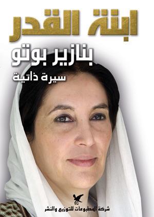 ابنة القدر  by  Benazir Bhutto