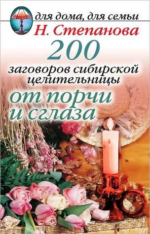 200 zagovorov sibirskoj celitelnicy ot porchi i sglaza Natalya Ivanovna Stepanova