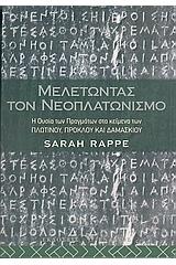 Μελετώντας τον Νεοπλατωνισμό: Η ουσία των πραγμάτων στα κείμενα των Πλωτίνου, Πρόκλου και Δαμάσκιου  by  Sara Rappe