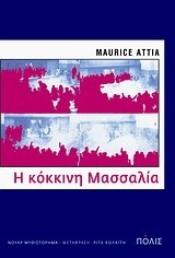 Η κόκκινη Μασσαλία  by  Maurice Attia