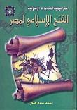 الفتح الإسلامي لمصر  by  أحمد عادل كمال