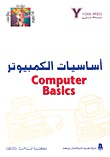 اساسيات الكمبيوتر يورك برس