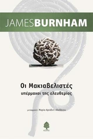 Οι Μακιαβελιστές: Υπέρμαχοι της Ελευθερίας  by  James Burnham