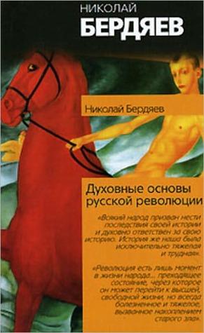 Истоки и смысл русского коммунизма Nikolai A. Berdyaev