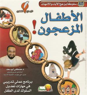 الأطفال المزعجون !  by  مصطفى أبو سعد