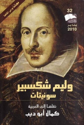 وليم شكسبير : سونيتات  by  William Shakespeare