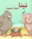 نينا الفيلة الصغيرة  by  فاطمة شرف الدين