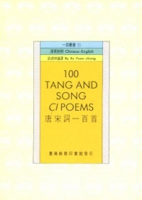 300 Tang Poems  by  Xu Yuanzhong