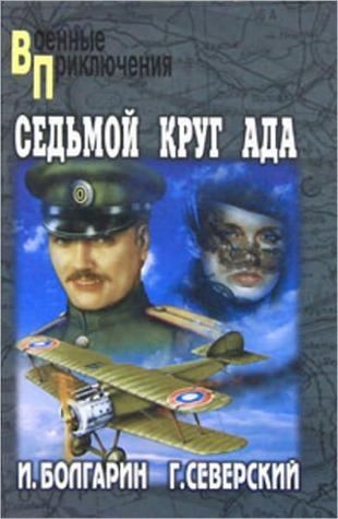 Sedmoj krug ada Igor YAkovlevich Bolgarin, Georgij Leonidovich Severskij