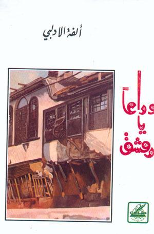 وداعاً يا دمشق  by  ألفة عمر باشا الإدلبي