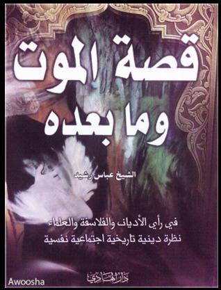 قصة الموت وما بعده عباس رشيد