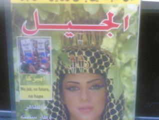 مجلة الجيل  by  صاحبها-مازن البندك