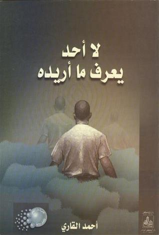 لا أحد يعرف ما أريده  by  أحمد القاري