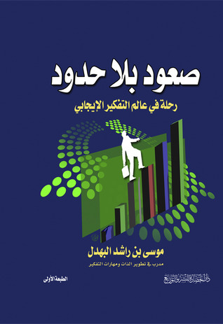 صعود بلا حدود  by  موسى راشد البهدل