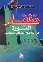 ظفار - الثورة في التاريخ العماني المعاصر  by  محمد سعيد دريبي العمري