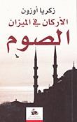 الصوم (الأركان في الإسلام،#4)  by  زكريا أوزون