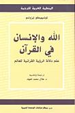 Metaphysics of Haji Mulla Hadi Sabzavari (Wisdom of Persia series)  by  Toshihiko Izutsu