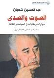 الصوت والصدى: حوارات ومقابلات في السياسة والثقافة عبد الحسين شعبان