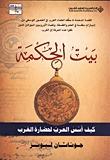 بيت الحكمة: كيف أسس العرب لحضارة الغرب  by  Jonathan Lyons