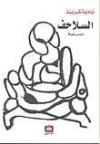 السلاحف  by  نادية كريت