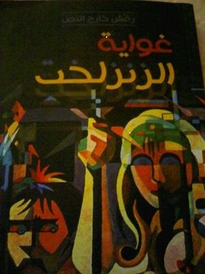 غواية الزنزلخت  by  عبد الله رضوان