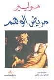 مريض الوهم  by  Molière