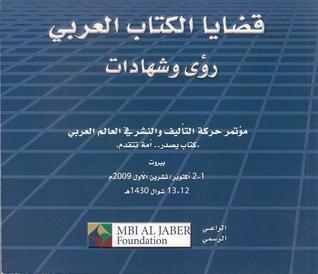 قضايا الكتاب العربي: رؤى وشهادات  by  رفيف رضا صيداوي