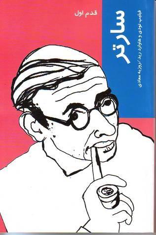 قدم اول : سارتر  by  Philip Thody