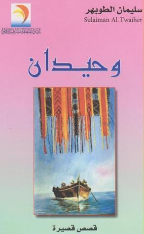 وحيدان  by  سليمان الطويهر